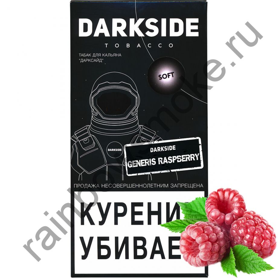 DarkSide Soft 250 гр - Generis Raspberry (Дженерис Распберри)