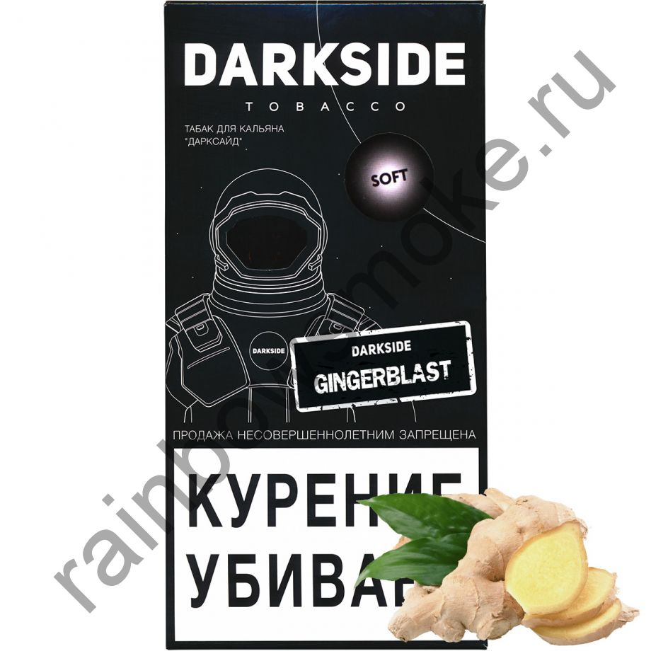 DarkSide Soft 250 гр - GingerBlast (Джинджербласт)