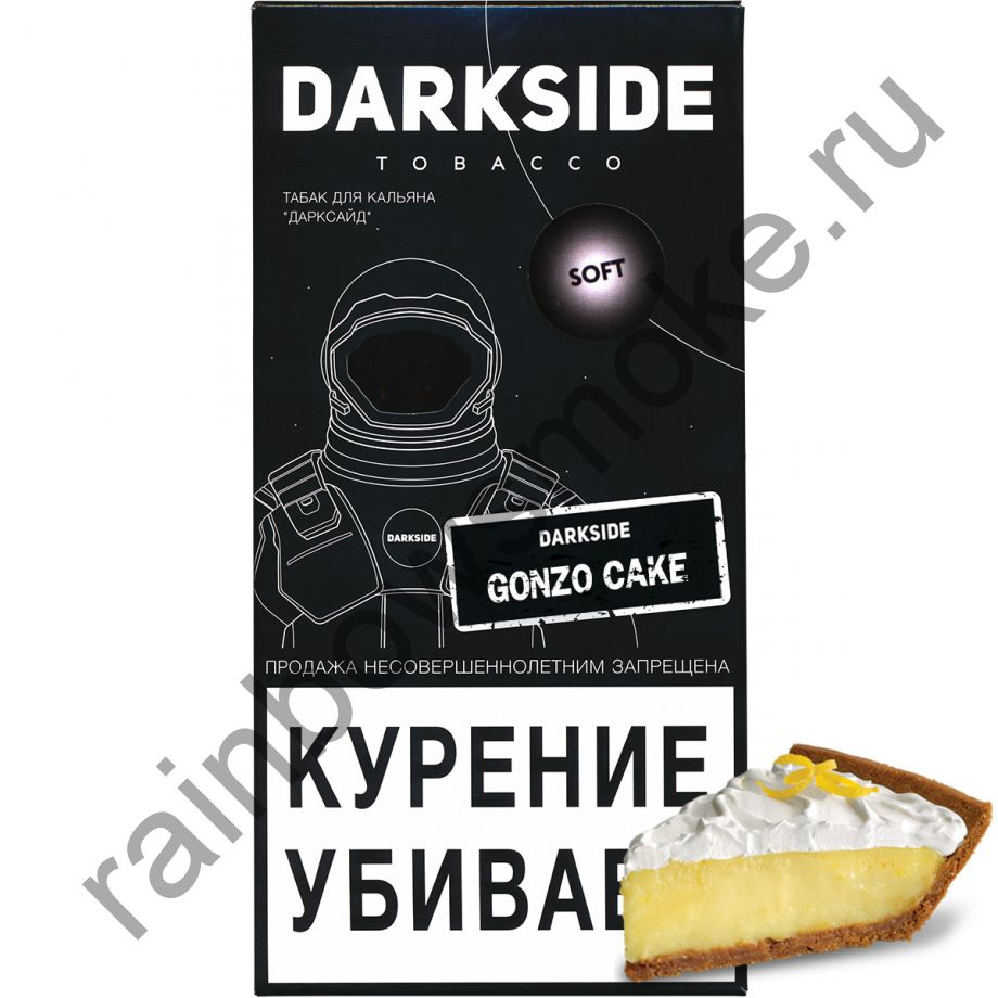 DarkSide Soft 250 гр - Gonzo Cake (Гонзо Кейк)