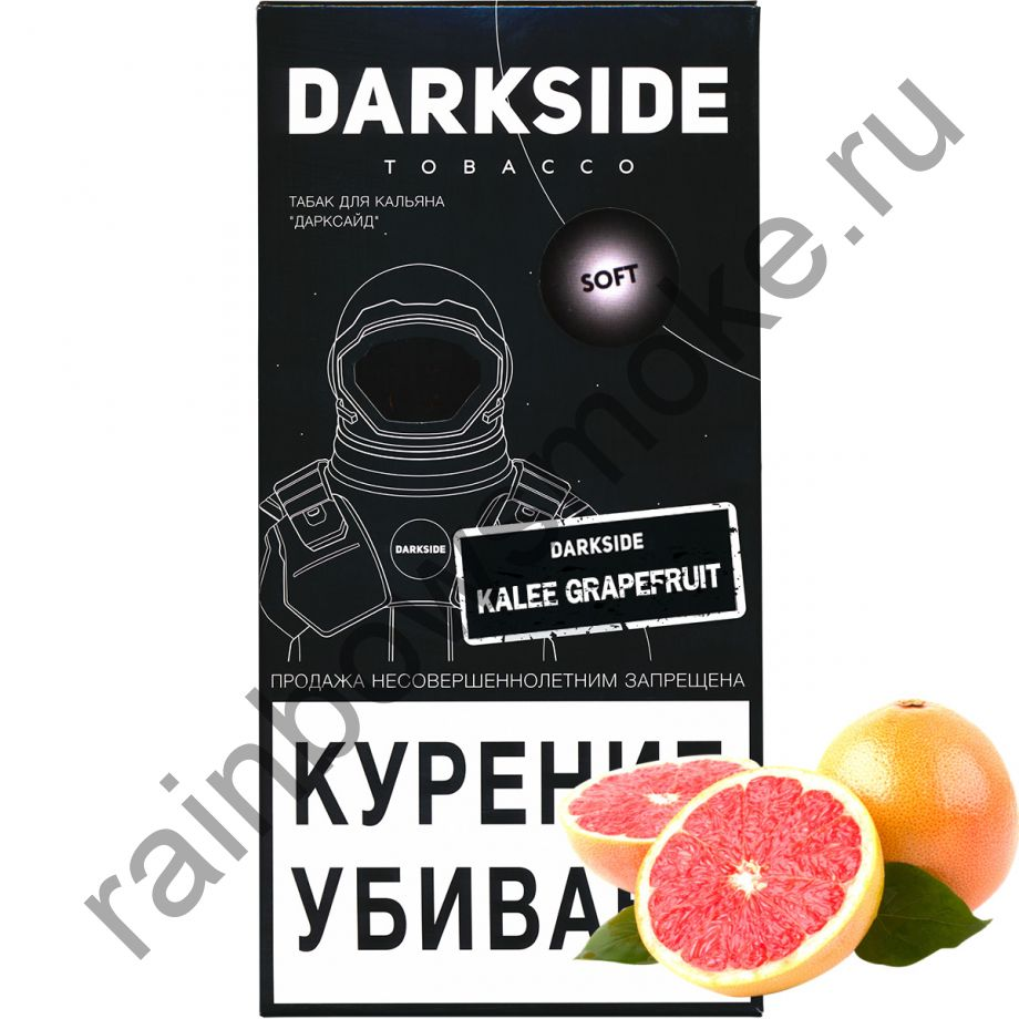 DarkSide Soft 250 гр - Kalle Grapefruit (Грейпфрут Кале)