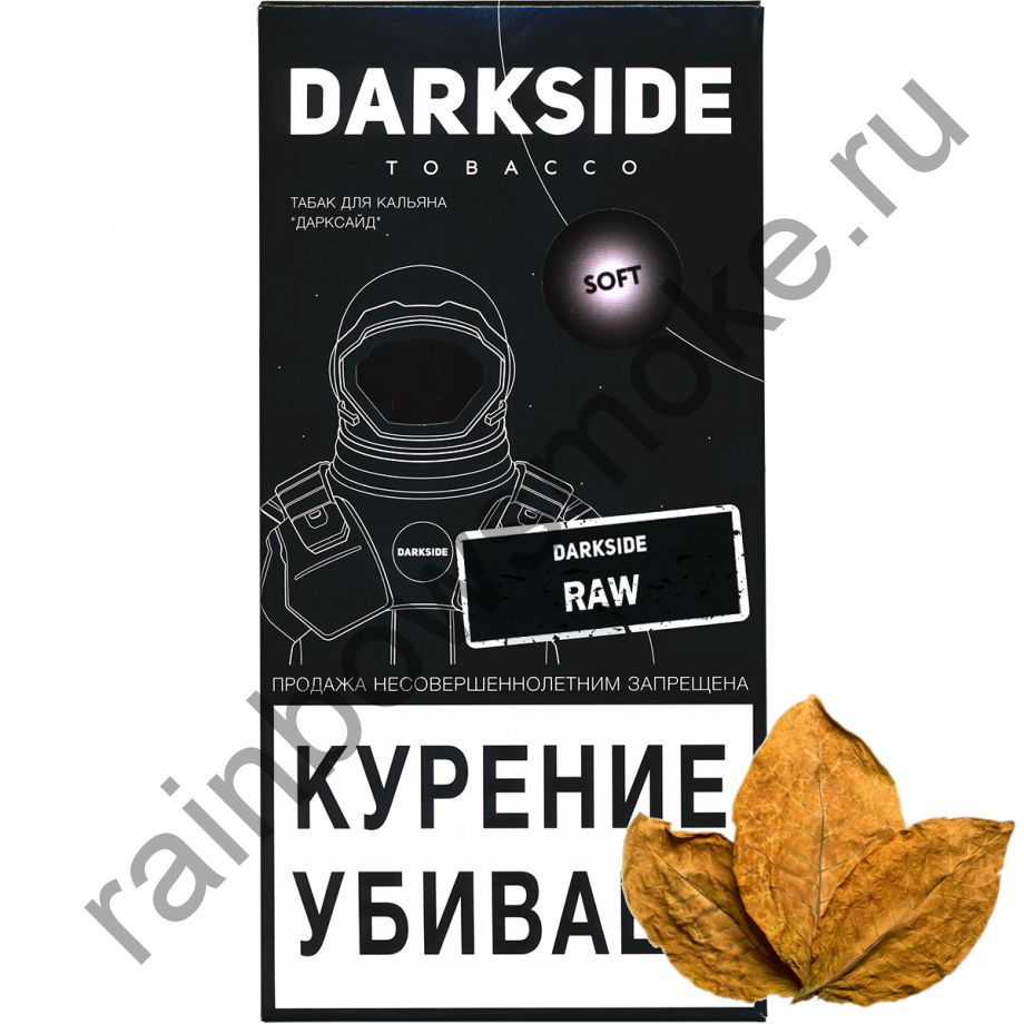 DarkSide Soft 250 гр - RAW (Без Ароматизаторов)