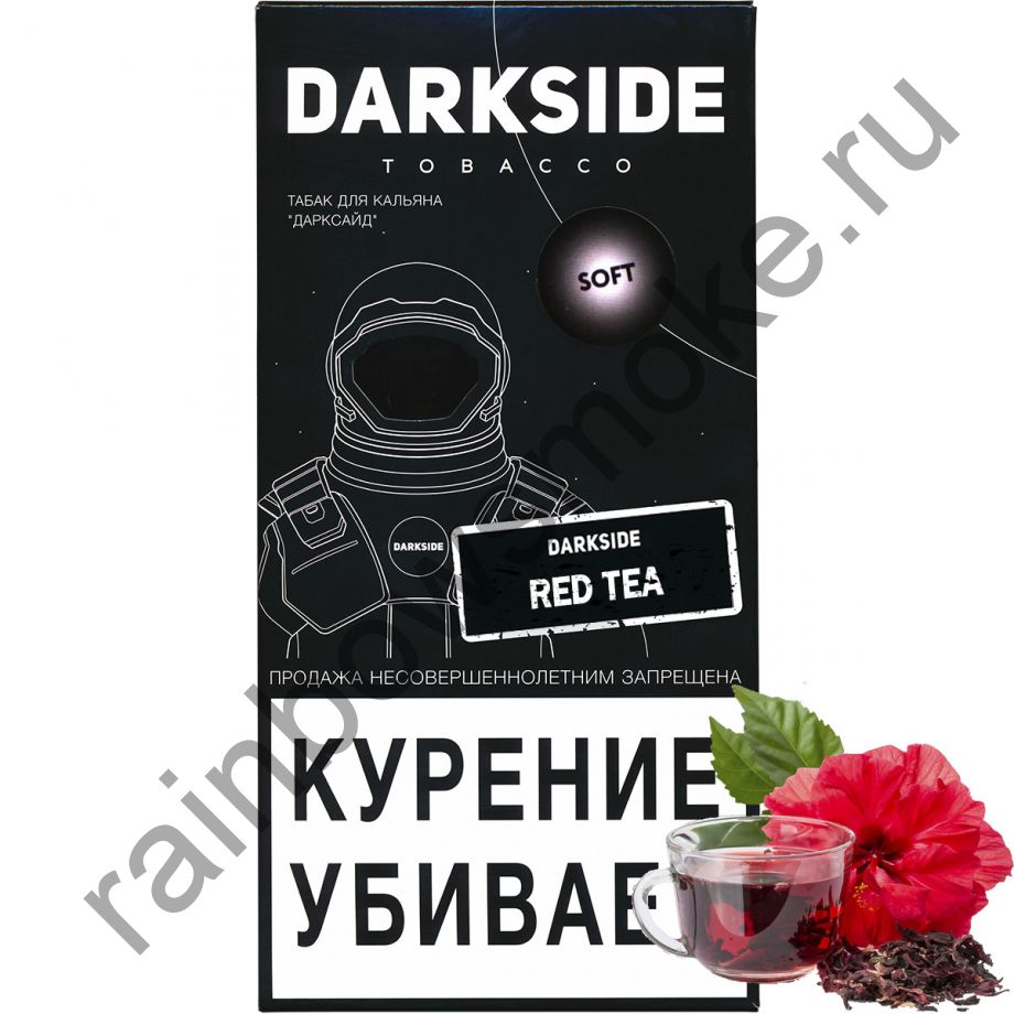 DarkSide Soft 250 гр - Red Tea (Ред Ти)