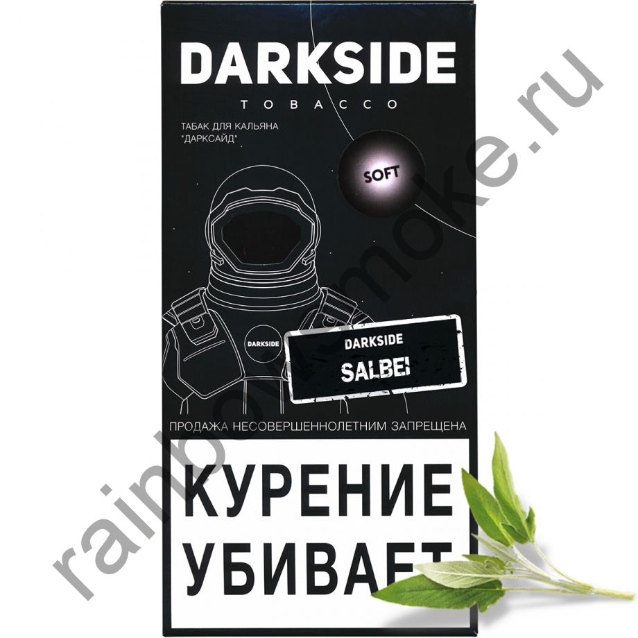 DarkSide Soft 250 гр - Salbei (Шалфей)