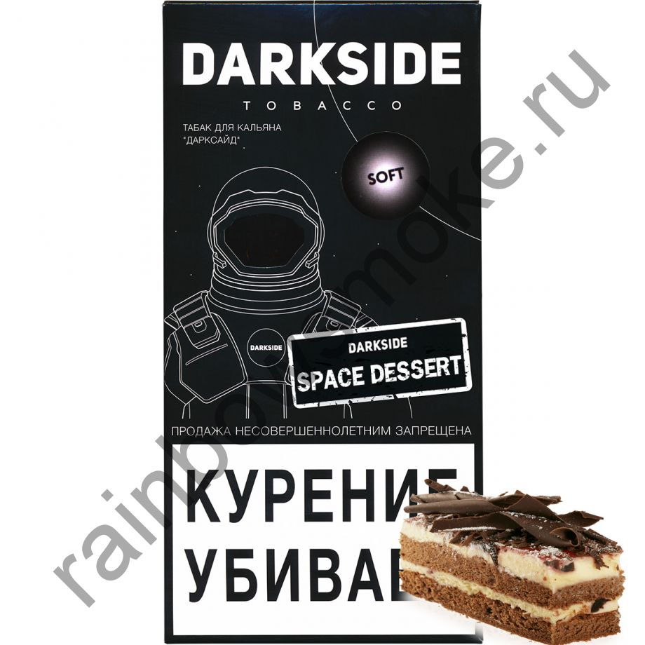 DarkSide Soft 250 гр - Space Dessert (Спейс Дессерт)