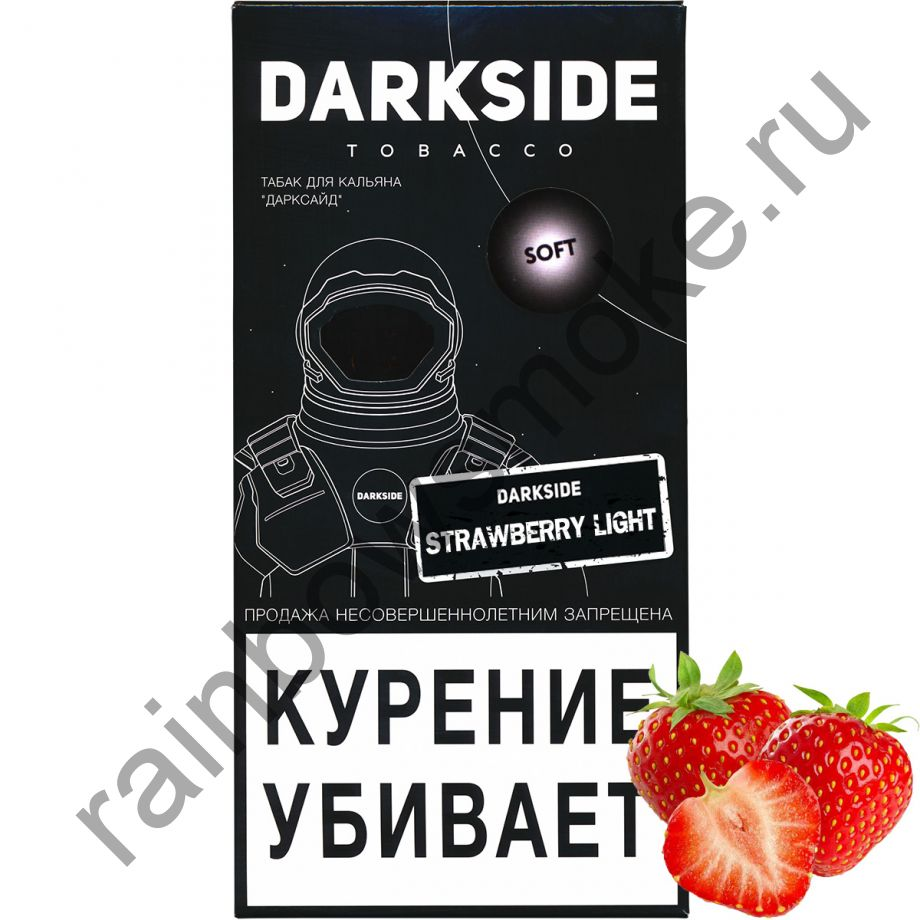 DarkSide Soft 250 гр - Strawberry Light (Строуберри Лайт)
