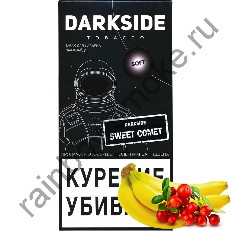 DarkSide Soft 250 гр - Sweet Comet (Свит Комет)