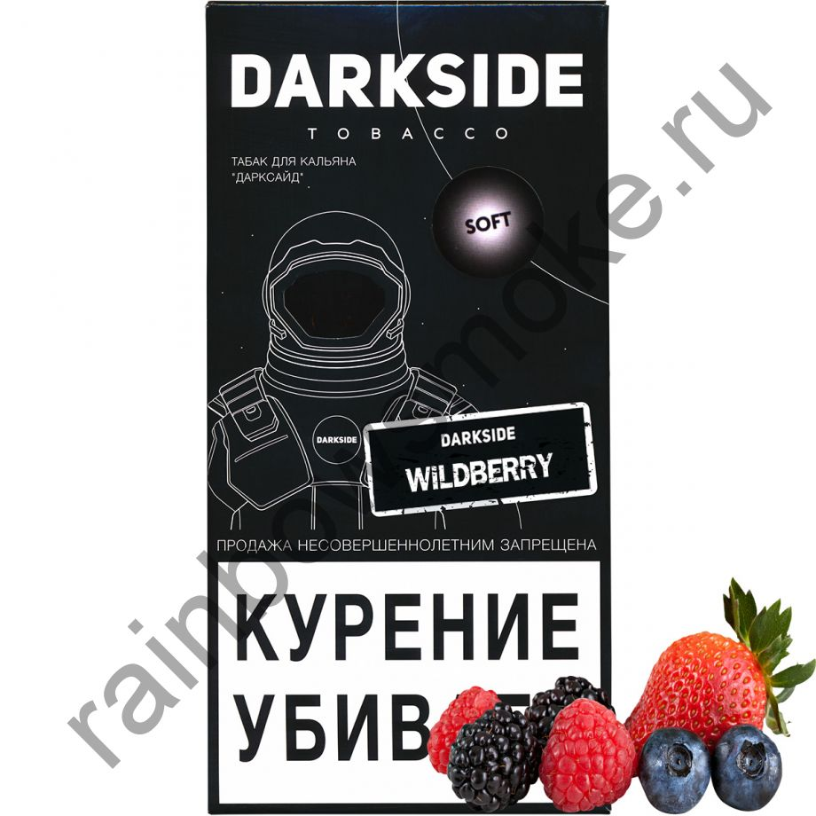 DarkSide Soft 250 гр - Wildberry (Дикие ягоды)