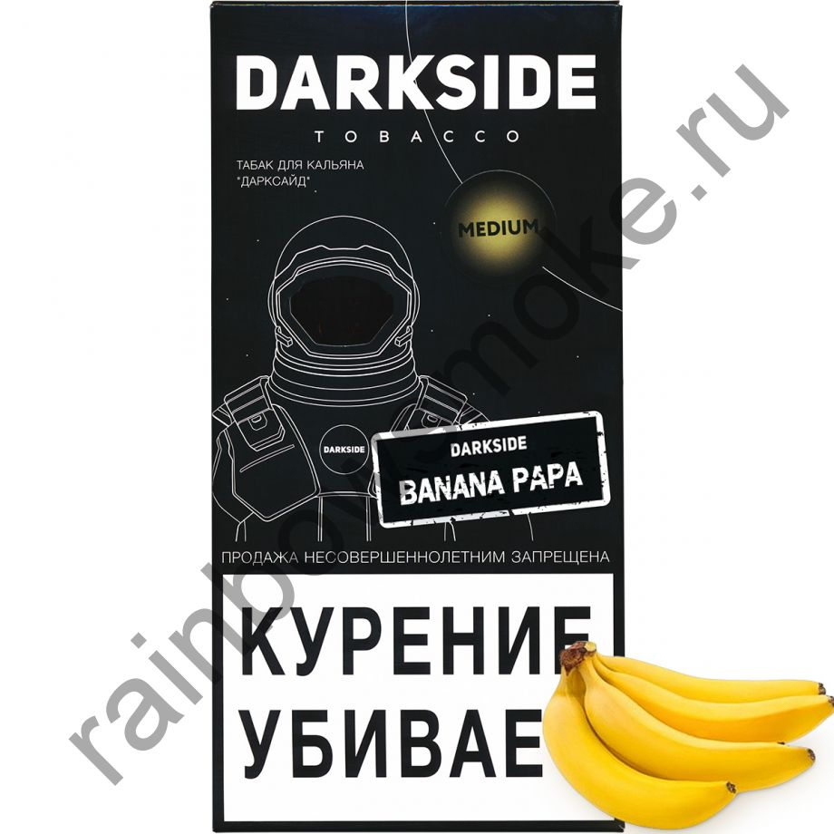 DarkSide Medium 250 гр - Banana Papa (Банана Папа)