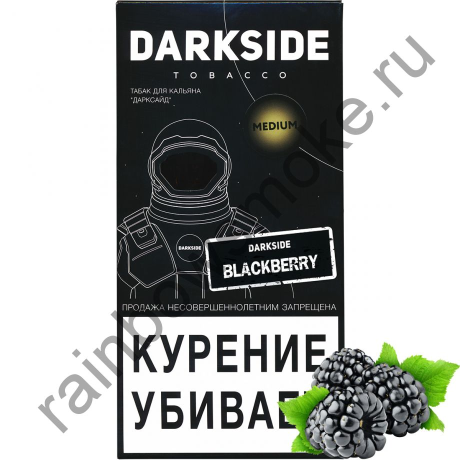 DarkSide Medium 250 гр - Blackberry (Блэкберри)