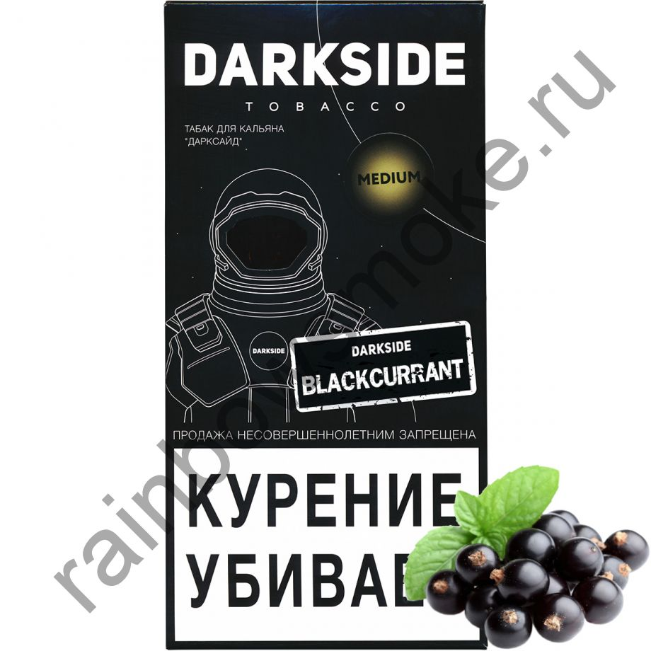 DarkSide Medium 250 гр - Blackcurrant (Блэккуррант)