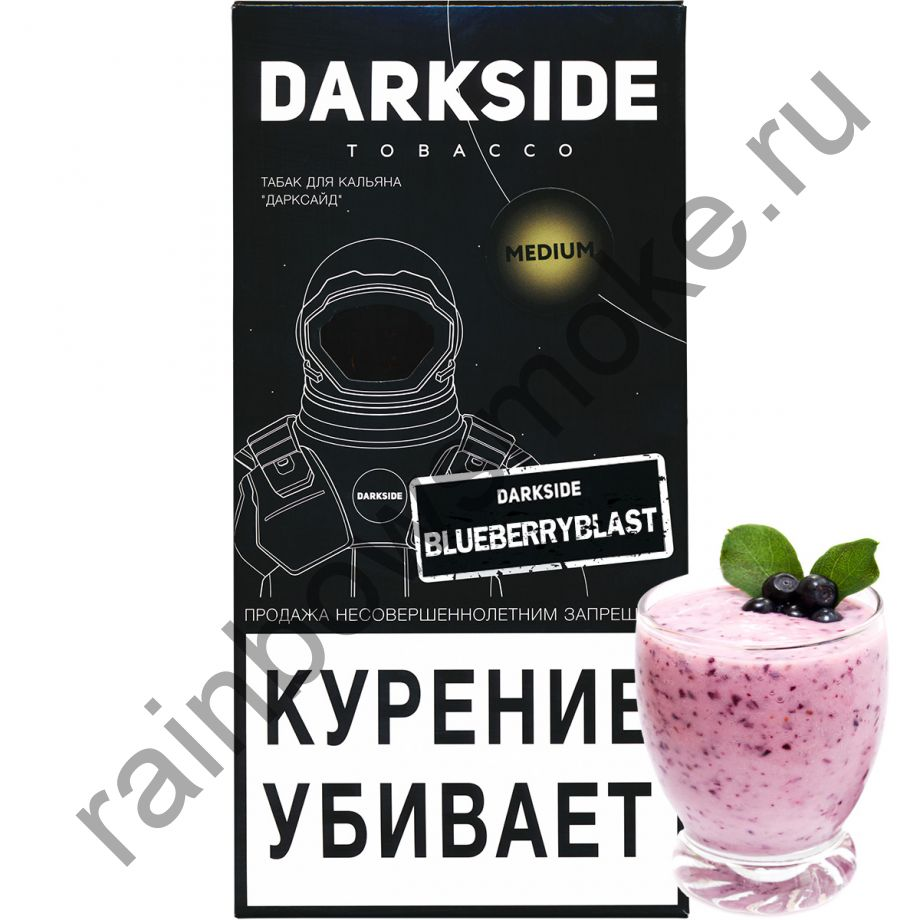 DarkSide Medium 250 гр - Blueberry Blast (Черничный Взрыв)
