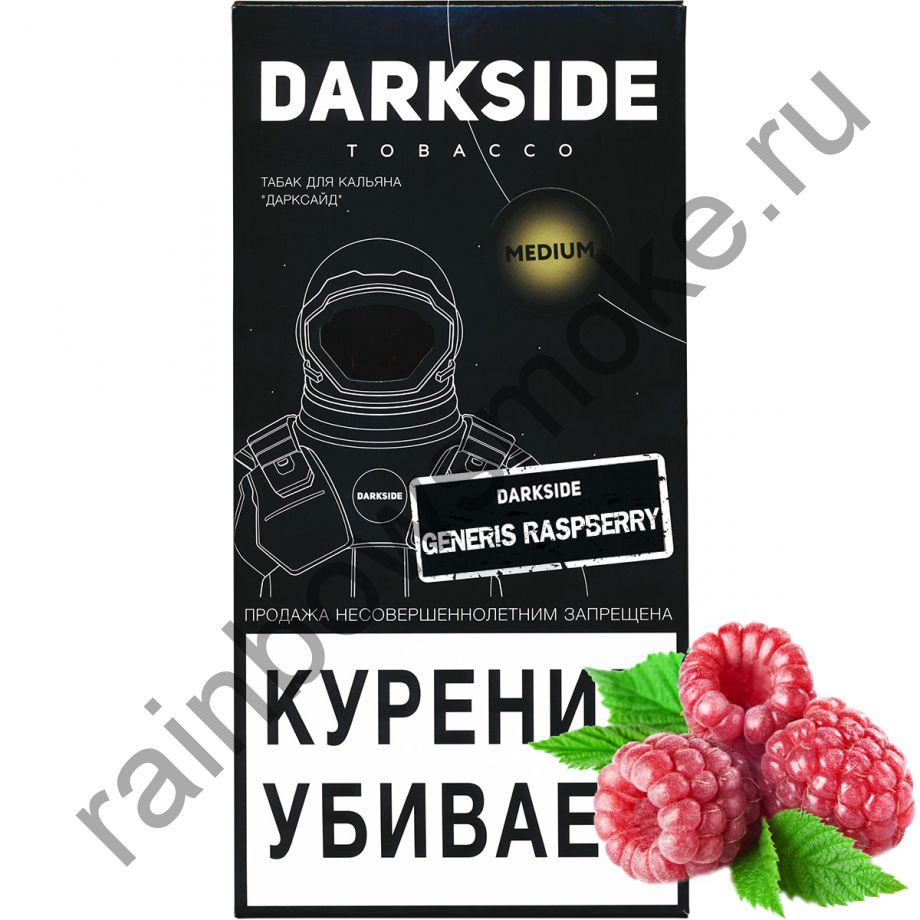 DarkSide Medium 250 гр - Generis Raspberry (Дженерис Распберри)