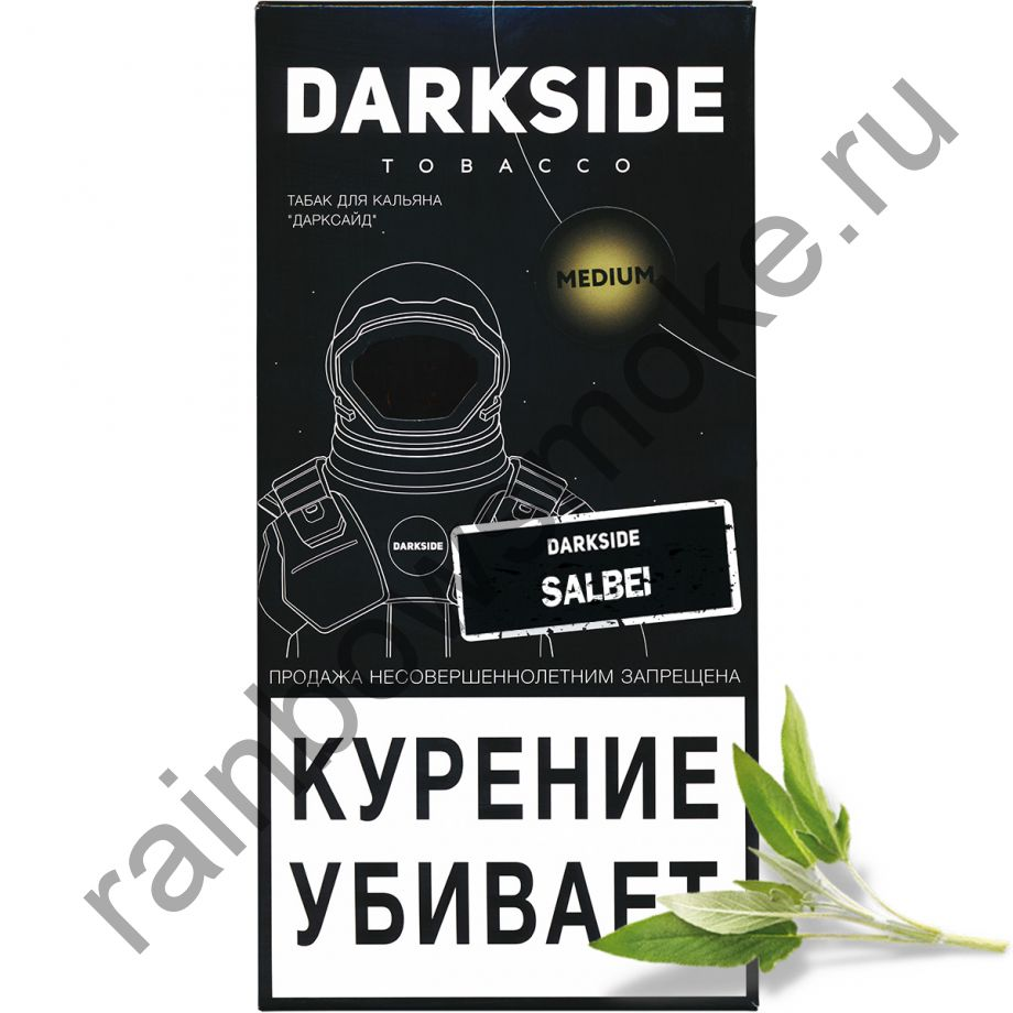 DarkSide Medium 250 гр - Salbei (Шалфей)