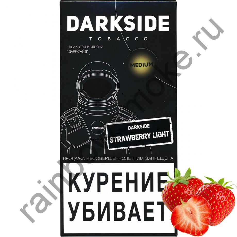 DarkSide Medium 250 гр - Strawberry Light (Строуберри Лайт)