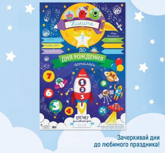 Плакат До Дня Рождения осталось... Космический
