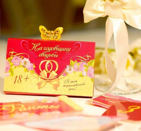 Набор для проведения Годовщины свадьбы