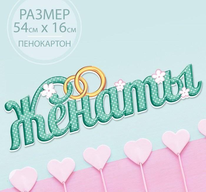 Слово Женаты для фотосессии и свадьбы