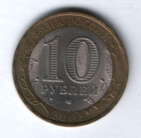 10 рублей 2008 года Удмуртская республика СПМД