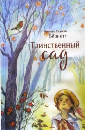 Таинственный сад.  Православная детская литература