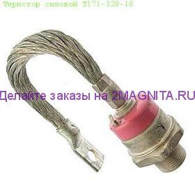 Тиристор Т171 320