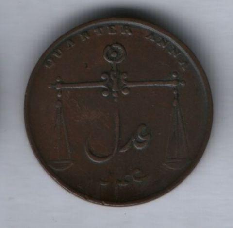 1/4 анны 1832 года Британская Индия