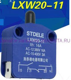 Концевой выключатель LXW20-11