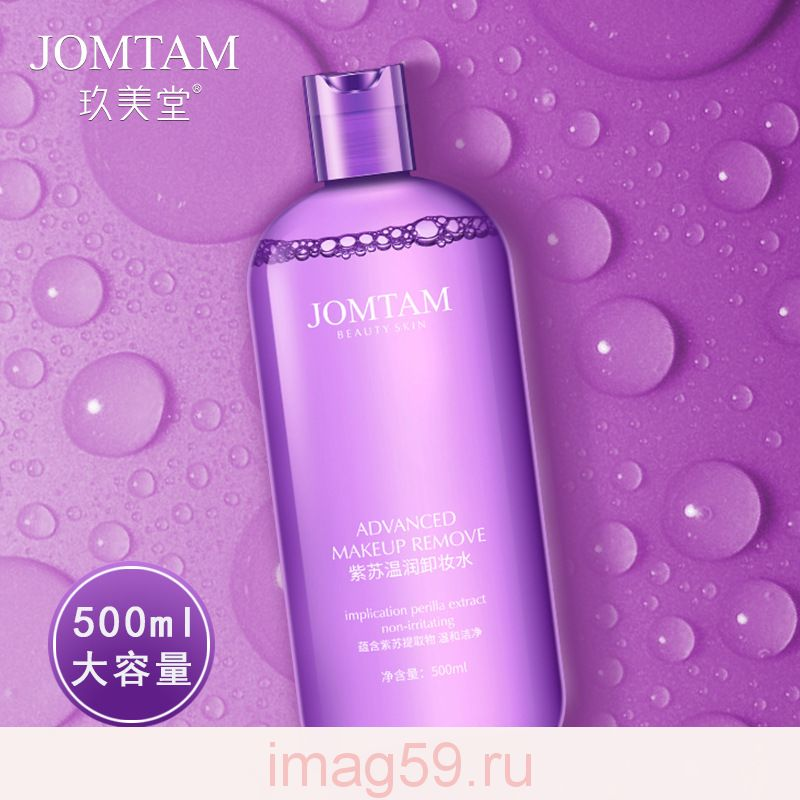 BE5896435 Средство для снятия макияжа