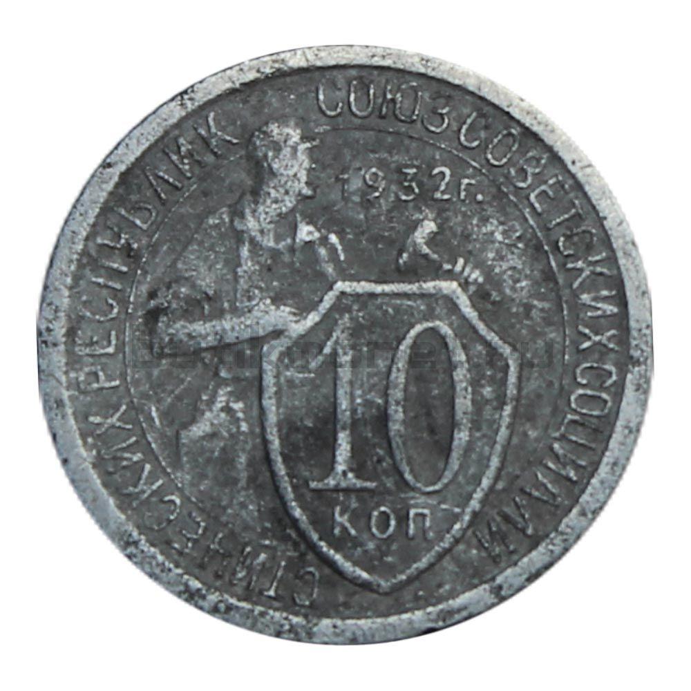 10 копеек 1932 VG