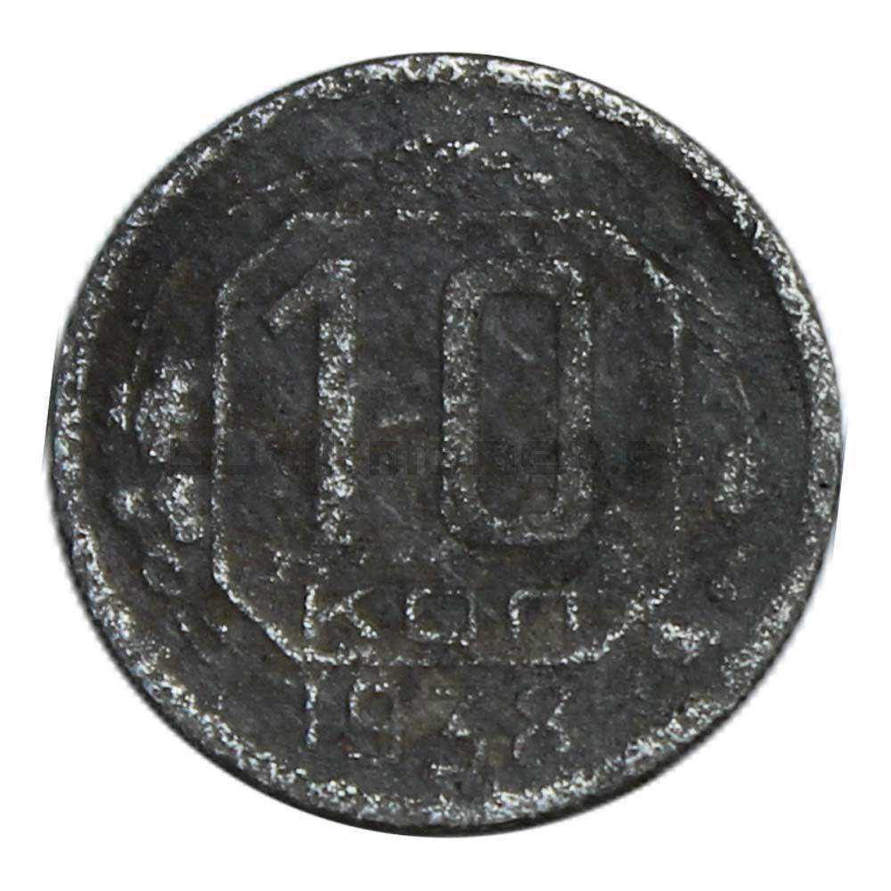 10 копеек 1938 G