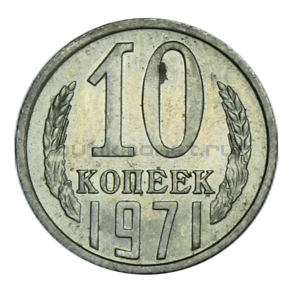 10 копеек 1971 AU