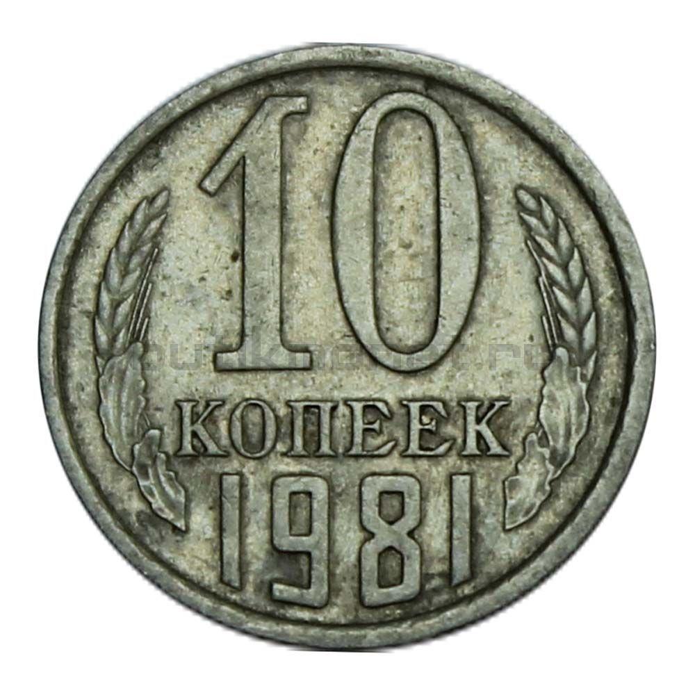 10 копеек 1981 XF