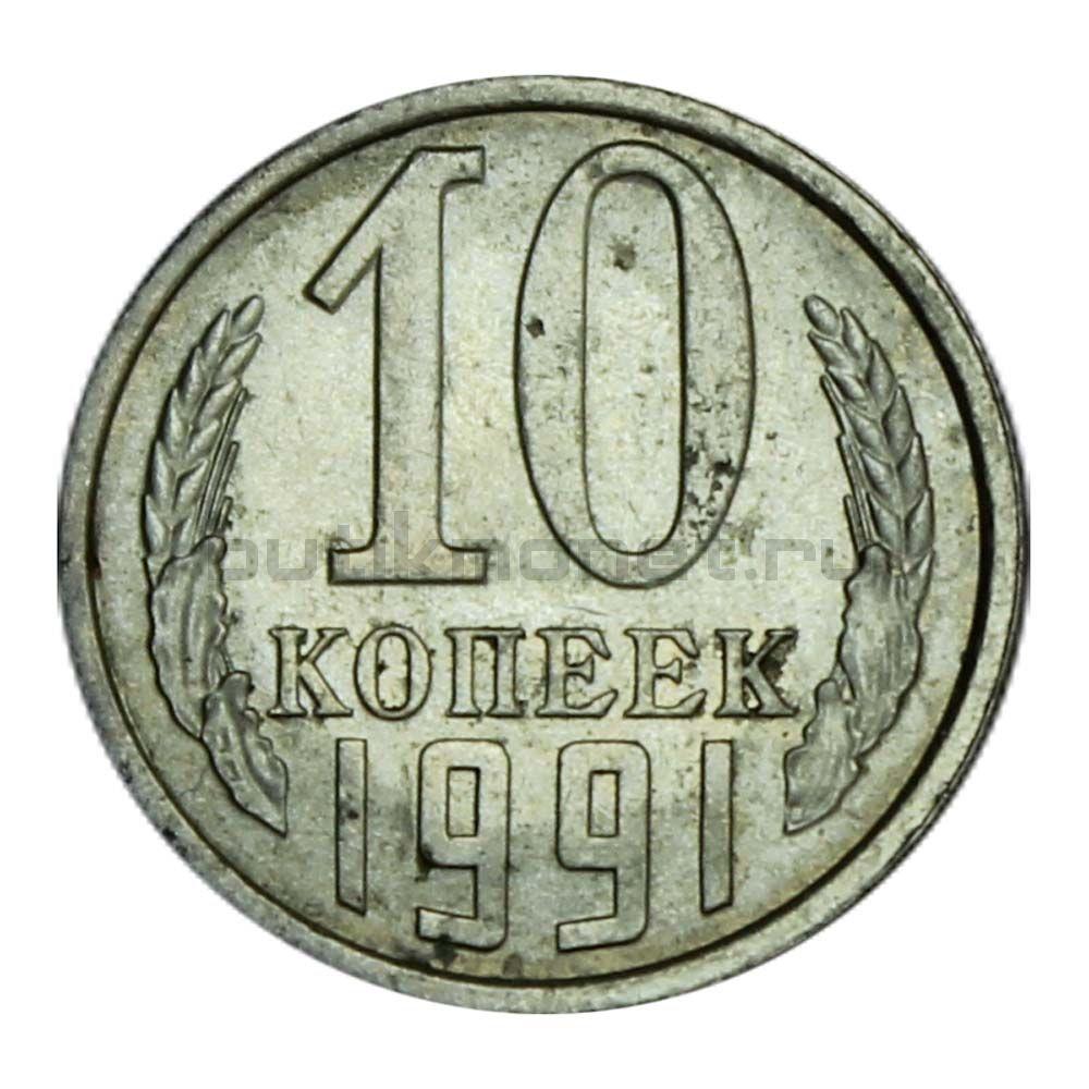 10 копеек 1991 Л XF