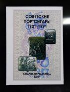 Советские портсигары 1921-1991. Каталог-определитель 2020