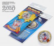10 рублей, НОВЫЙ ГОД 2020 - ПУТЕШЕСТВИЙ с гравировкой и цветной эмалью в ОТКРЫТКЕ