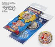 10 рублей, НОВЫЙ ГОД 2020 - ЛЮБВИ с гравировкой и цветной эмалью в ОТКРЫТКЕ