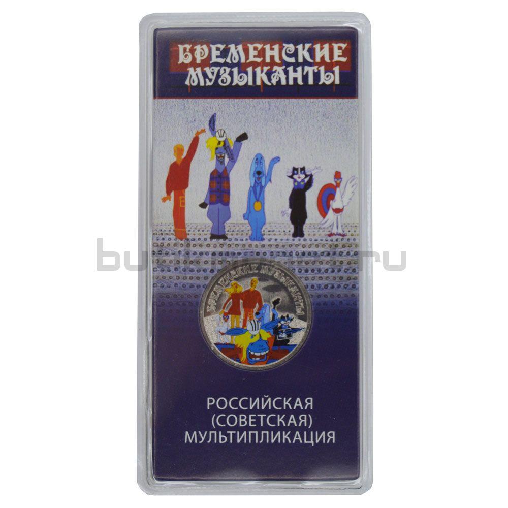 25 рублей 2019 ММД Бременские музыканты Цветная (Российская мультипликация)