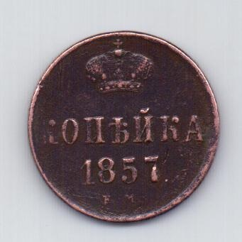 1 копейка 1857 года XF редкий год