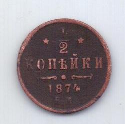 1/2 копейки 1874 года R! редкий год