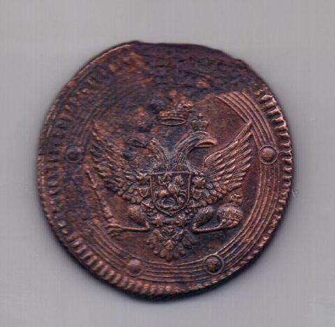 5 копеек 1802 года ЕМ редкий год