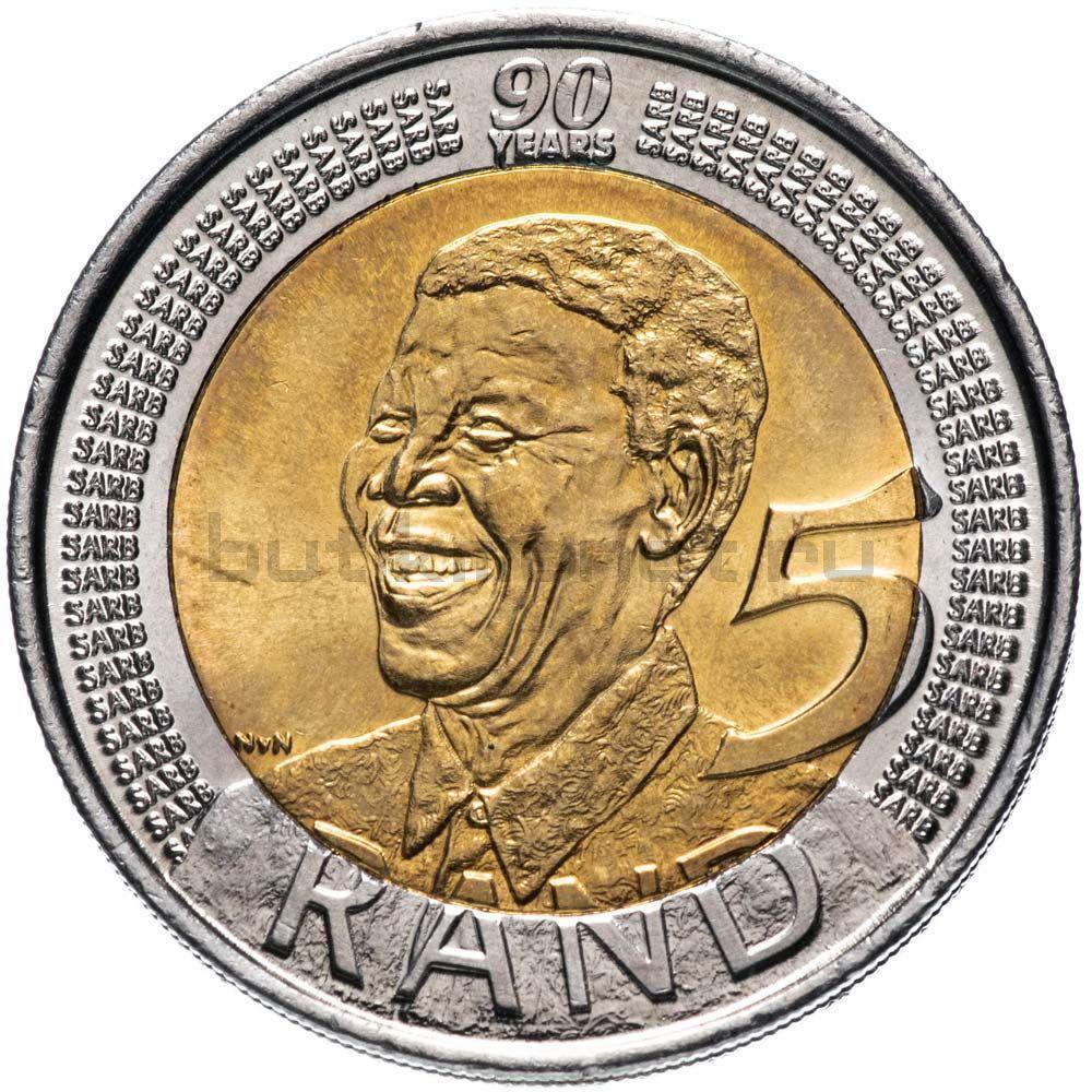 5 рандов 2008 ЮАР 90 лет со дня рождения Нельсона Манделы
