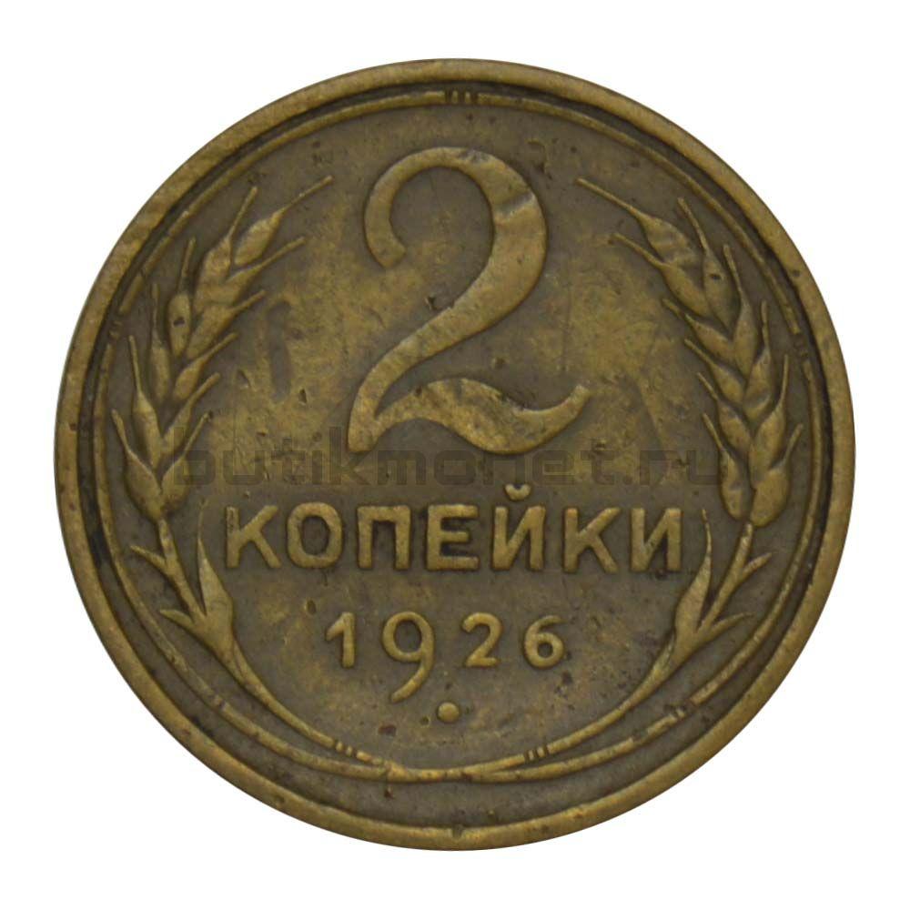 2 копейки 1926 VF