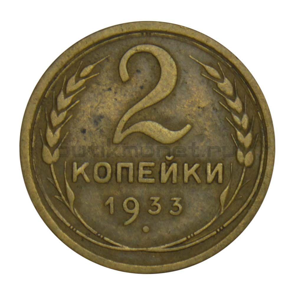 2 копейки 1933 XF