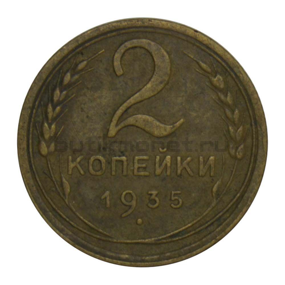 2 копейки 1935 старый герб XF