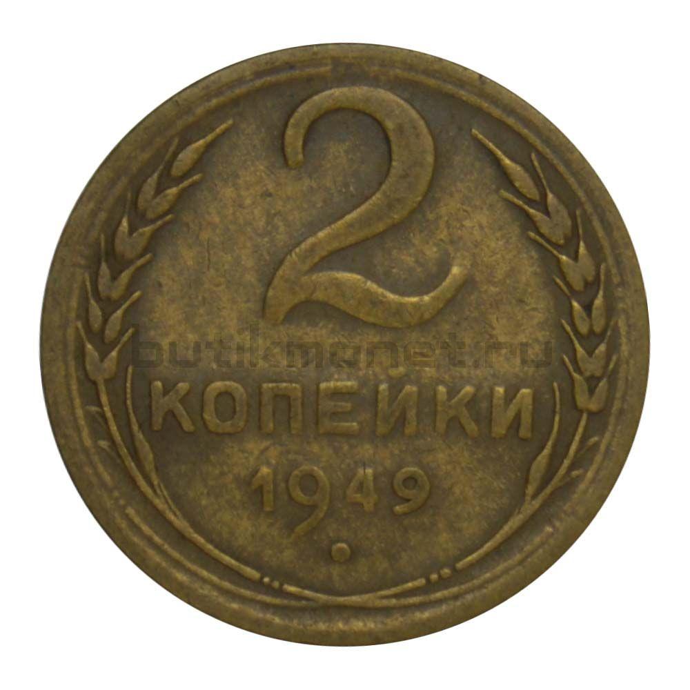 2 копейки 1949 XF
