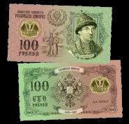 100 РУБЛЕЙ - ФЕДОР АЛЕКСЕЕВИЧ, Династия РОМАНОВЫ. ПАМЯТНАЯ СУВЕНИРНАЯ КУПЮРА
