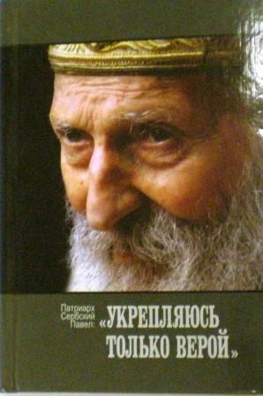 """Патриарх Сербский Павел: """"Укрепляюсь только верой"""""""