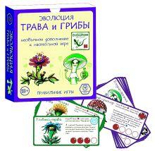 Настольная игра  Правильные игры Эволюция Трава и Грибы Дополнение