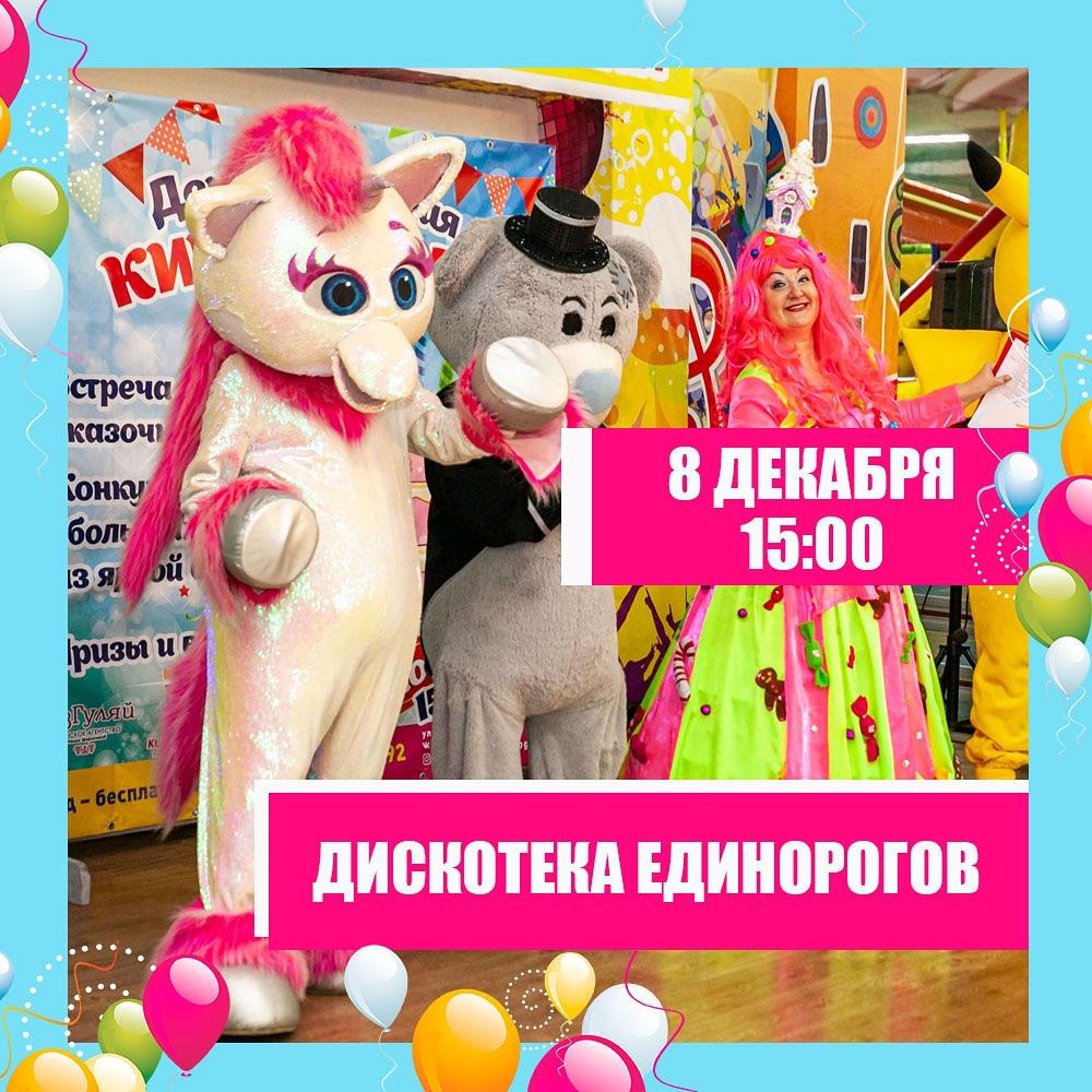 2019-12-08 ДИСКОТЕКА ЕДИНОРОГОВ