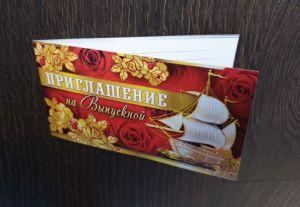 Приглашение на Выпускной, Красная