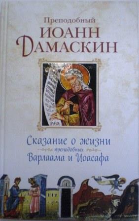 Сказание о жизни преподобных Варлаама и Иоасафа . Преподобный Иоанн Дамаскин
